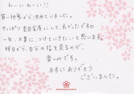 110626木目金の結婚 横浜元町店003.jpg