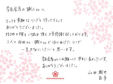 110626木目金の結婚指輪_神戸店003.jpg