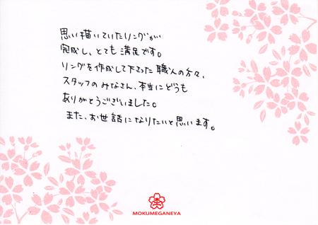 11062601 木目金の結婚指輪_横浜元町店003.jpg