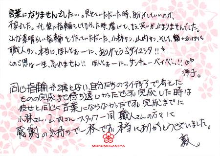 11062602 木目金の結婚指輪_横浜元町店003.jpg
