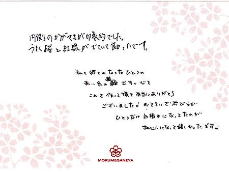 110628木目金の結婚指輪_神戸店003.jpg