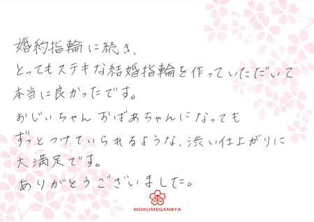 110629木目金の結婚指輪 表参道本店004.jpg