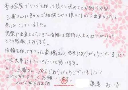 110629-1木目金の結婚指輪_表参道本店 003.jpg