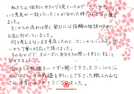 11062901 木目金の結婚指輪_横浜元町店003.jpg