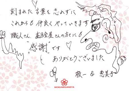 1106291木目金の結婚指輪_大阪店002.jpg