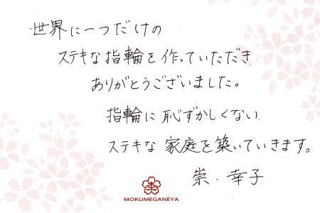 110630木目金の結婚指輪_神戸店003②.jpg