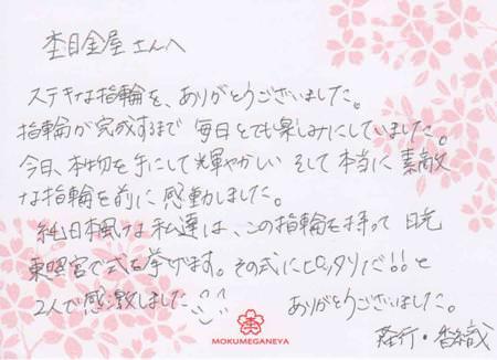 110630木目金の結婚指輪 表参道本店003.jpg