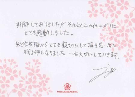 11063001木目金の結婚指輪 表参道本店003.jpg