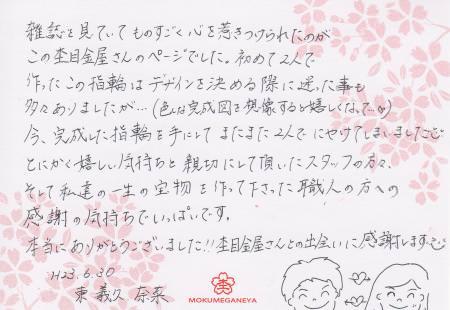11063001 木目金の結婚指輪_横浜元町店003 (2).jpg