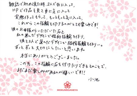 11063001 木目金の結婚指輪_横浜元町店003.jpg
