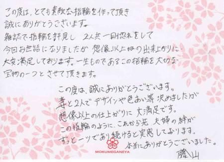 11063002木目金の結婚指輪 表参道本店003.jpg