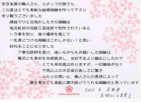 11063003木目金の結婚指輪 表参道本店003.jpg