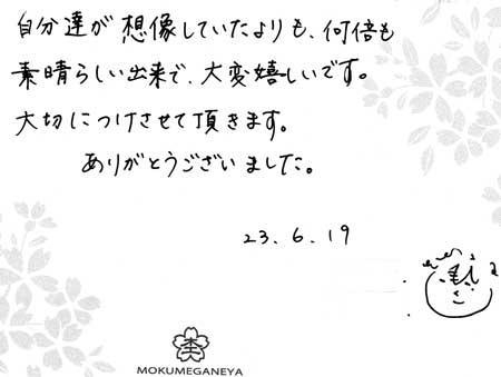 110619木目金の結婚指輪_大阪本店003⑦