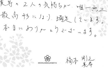 110629木目金の結婚指輪_大阪本店003
