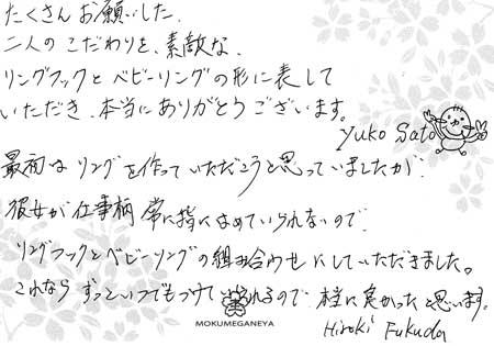 110621木目金の結婚指_大阪本店003