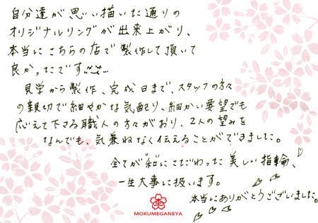 20110619木目金の結婚指輪横浜元町店003.jpg