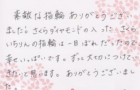 木目金の婚約指輪_名古屋店03Y.jpg