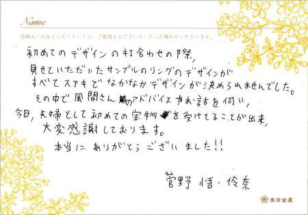 木目金の結婚指輪 銀座003.jpg