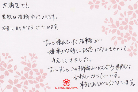 木目金の結婚指輪_名古屋店03E.jpg