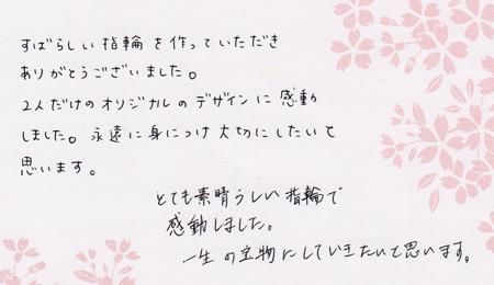 木目金の結婚指輪_名古屋店03M.jpg