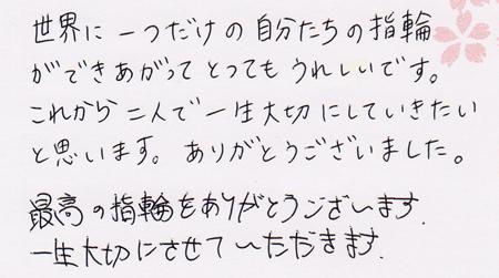 木目金の結婚指輪_名古屋店03O.jpg