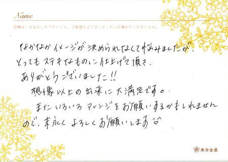 木目金の結婚指輪_銀座店11072603.jpg