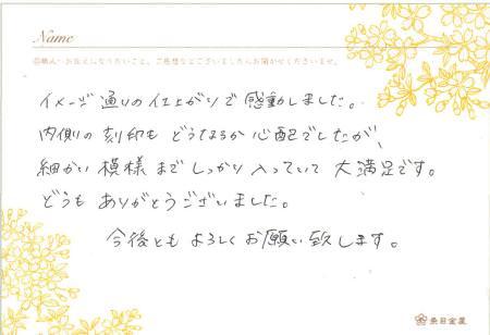 木目金の結婚指輪_銀座店003-3.jpg