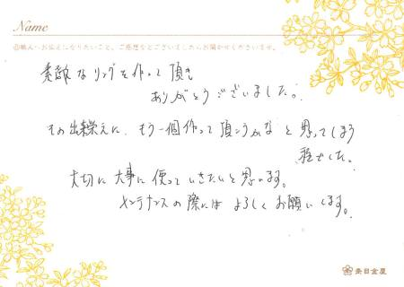 木目金の結婚指輪_銀座店110721-3.jpg