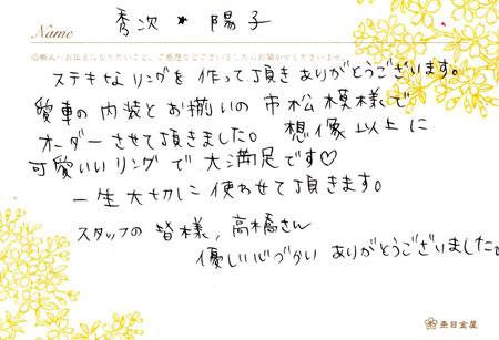 杢目金屋のお客様11071601②.jpg