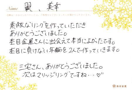 110626_木目金の婚約指輪_銀座店003.jpg