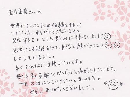 110630木目金の結婚指輪_名古屋03H.jpg