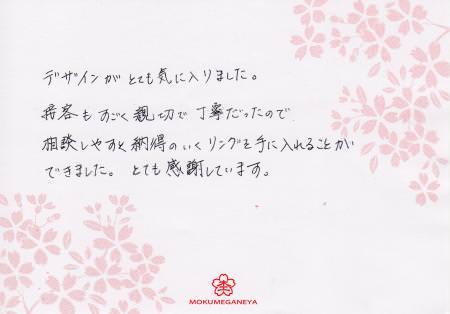 110702木目金の結婚指輪横浜元町店.jpg