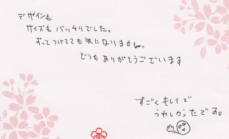 110702木目金の結婚指輪_名古屋03T.jpg