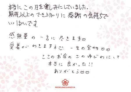 110702木目金の結婚指輪_大阪店003.jpgのサムネール画像