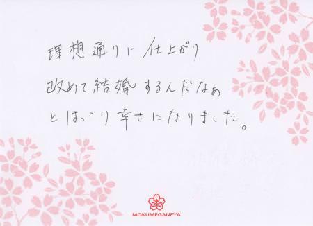 11070201木目金の結婚指輪 表参道本店003.jpg