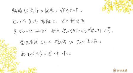 110702_木目金の結婚指輪_銀座店003.jpg