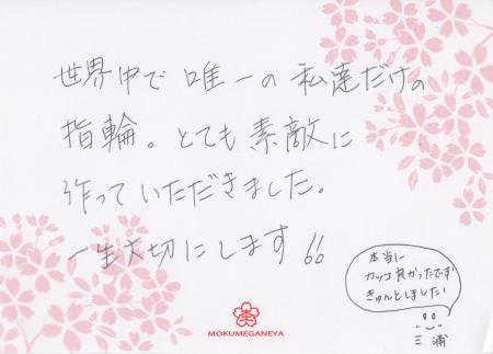 110703-6木目金の結婚指輪_表参道本店003.jpg