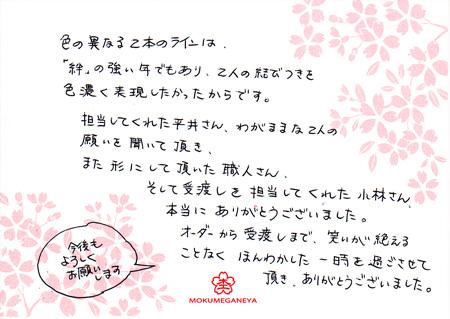 11070301 木目金の結婚指輪_横浜元町店002.jpg
