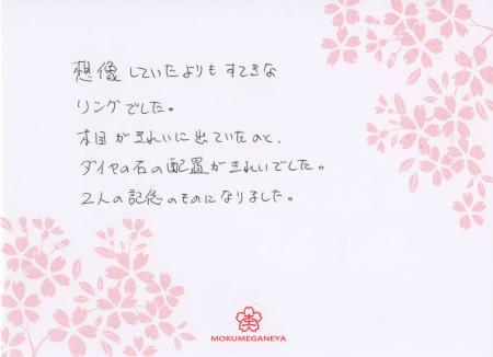 11070301木目金の結婚指輪 表参道本店003.jpg