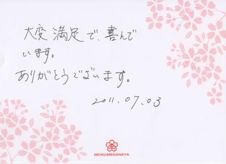 11070303木目金の結婚指輪 表参道本店003.jpg