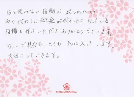 11070304木目金の結婚指輪 表参道本店003.jpg