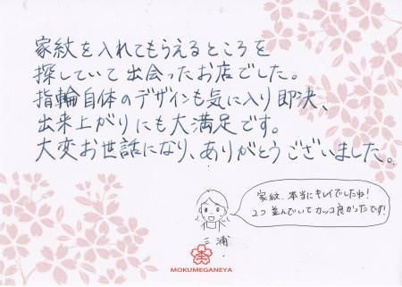 11070709-1木目金の結婚指輪 表参道本店003.jpg