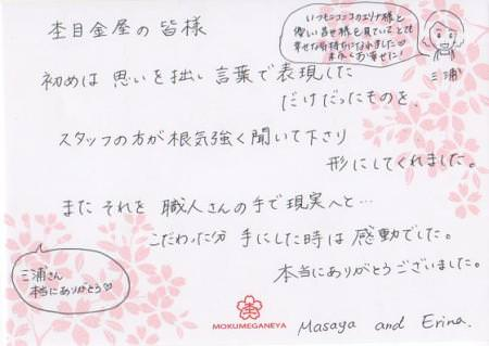 11070724-1木目金の結婚指輪 表参道本店003.jpg