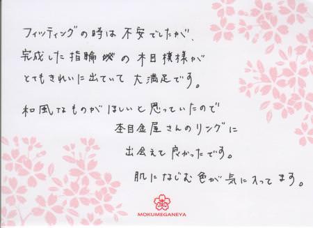 110709木目金の結婚指輪 表参道本店003 04.jpg