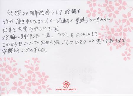 110709木目金の結婚指輪 表参道本店003 05.jpg