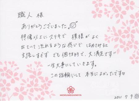 110709木目金の結婚指輪 表参道本店003 06.jpg