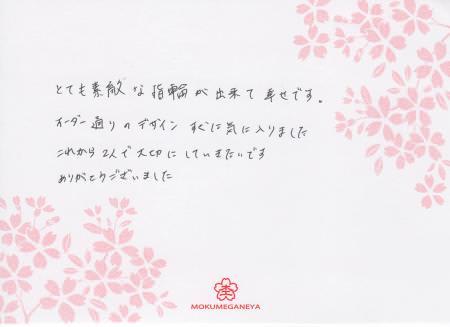 110709木目金の結婚指輪 表参道本店003.jpg