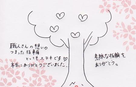 110709木目金の結婚指輪_名古屋02.jpg