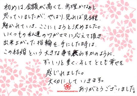 11070901 木目金の結婚指輪_横浜元町店003.jpg