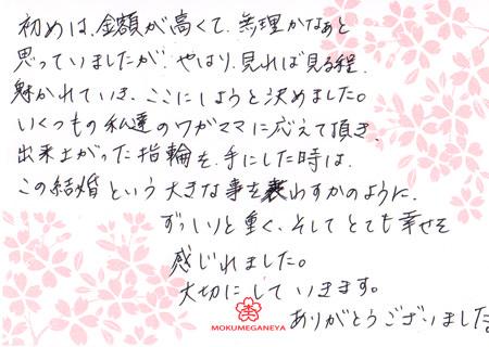 11070902 木目金の結婚指輪_横浜元町店003.jpg